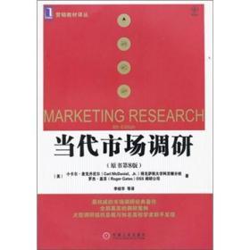 【二手包邮】当代市场调研(原书第8版) 麦克丹尼尔 机械工业出版