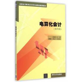 电算化会计(第四版)(配光盘)(高职高专财务会计类专业精品供