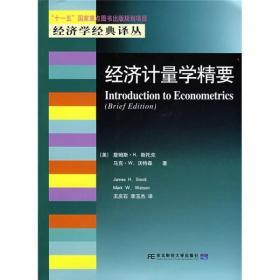经济计量学精要/ 美国詹姆斯H.斯托克JamesH.Stock美国马克W.沃特