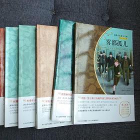 新课标名著小书坊 青少彩绘版 三字经 老人与海 绿山墙的安妮 中国节日故事 雾都孤儿6本