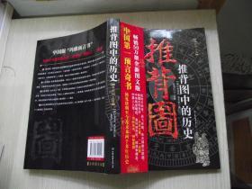 推背图中的历史 中国友谊出版公司