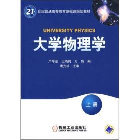大学物理学(上册)/21世纪普通高等教育基础课规划教材