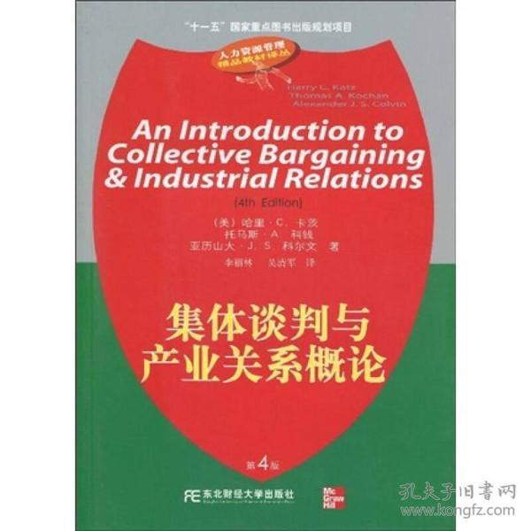 集体谈判与产业关系概论(第4版)