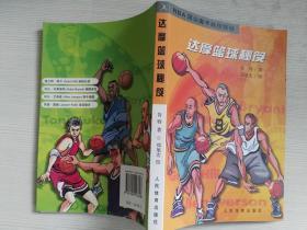 达摩篮球秘笈:NBA顶尖高手绝招探秘
