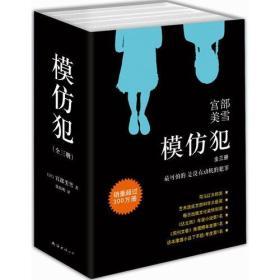 模仿犯(全三册)