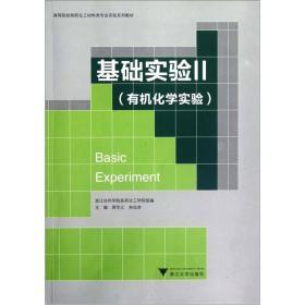 基础实验II有机化学实验 蒋华江朱仙弟 浙江大学出版社 9787308100120