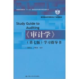 《审计学》(第7版)学习指导书