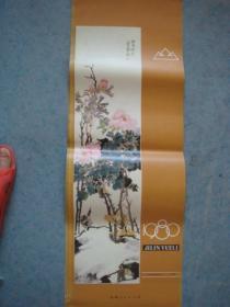 老挂历《吉林博物院挂历》1980年 全12张 缺十月 吴作人 李可染 齐白石等 1980年1版1印 私藏 书品如图
