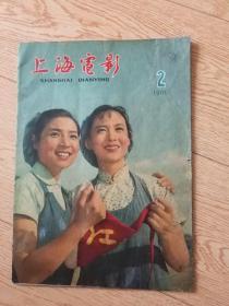 上海电影1960-2