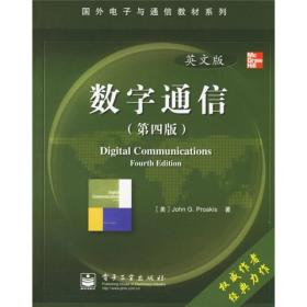 国外电子与通信教材系列:数字通信(英文版)(第4版)