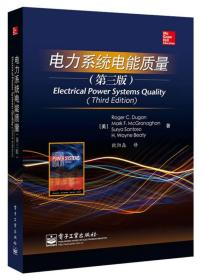 电力系统电能质量(第3版)