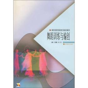 正版二手舞蹈训练与编创王海英高等教育出版社9787040107357