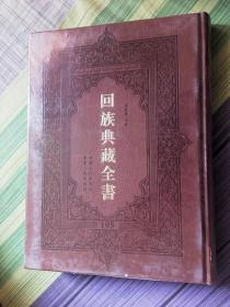 回族典藏全书【105】