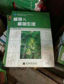 """普通高等教育""""十一五""""国家级规划教材:植物与植物生理"""