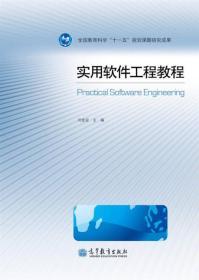 二手实用软件工程教程刘金安高等教育出版社9787040338478