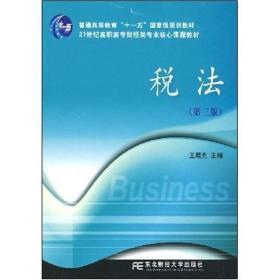 21世纪高职高专财经类专业核心课程教材:税法