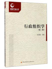 行政组织学(附形成性考核册 第2版)
