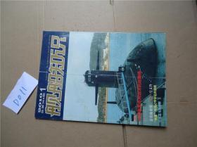 舰船知识2010年第1期 中国海军走向远洋的起跑线