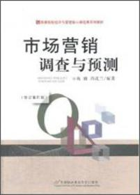 现货市场营销调查与预测(修订第四版)高等院校经济与管理核心课经