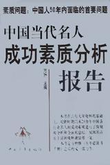 中国当代名人成功素质分析报告/上下册 方洲 中国青年出版社