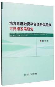 地方政府融资平台债务风险及可持续发展研究