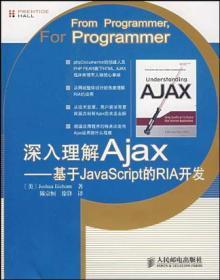 深入理解Ajax:基于JavaScript的RIA开发