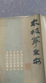 插图版.太极拳全书【孙.武.吴.杨.陈试太极拳【750页】