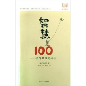 智慧100