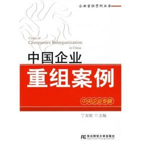 企业重组案例丛书:中国企业重组案例(中央企业专辑)