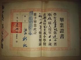 1953年辽西省铁岭师范学校实验完全小学毕业证书【私藏品相佳】