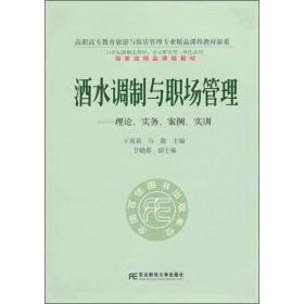 酒水调制与职场管理:理论、实务、案例、实训