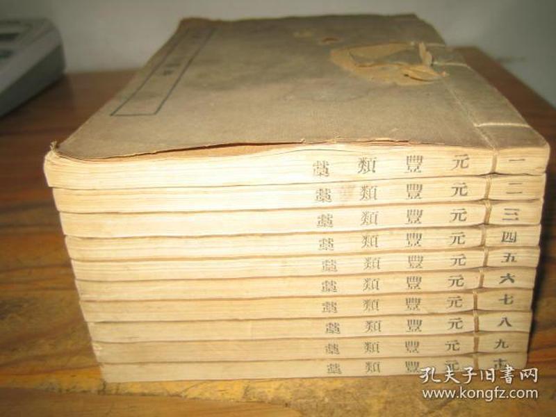 民国四部丛刊 《南丰先生元丰类稿》 10册全