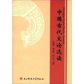 正版二手中国古代文论选读皮朝纲电子科技大学出版9787810167109