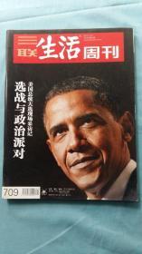 三联生活周刊2012年第45期(美国总统选战与政治派对)