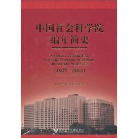 中国社会科学院编年简史(1977-2007)(附光盘1张)