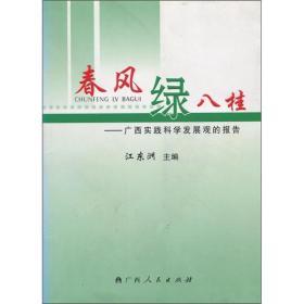 春风绿八桂:广西实践科学发展观的报告