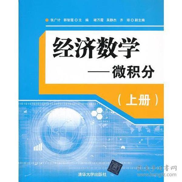 经济数学—微积分(上册)