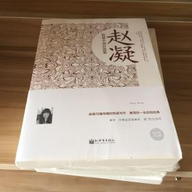 赵凝短篇小说自选集(超值金版)