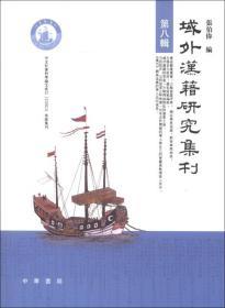 域外漢籍研究集刊(第八輯)