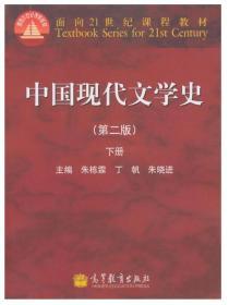 中国现代文学史1917-1997(下册)(第二版) 朱栋霖 等二手 高等教育
