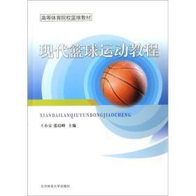 正版二手7-8成现代篮球运动教程 王小安张培峰 北京体育大学出版社 9787811005844有笔记
