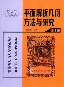 平面解析几何方法与研究第一卷