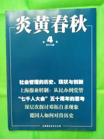 """炎黄春秋杂志 全新2012年第04期导读:我在""""文革""""专案组的日子...徐兆淮"""