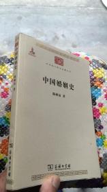 中国婚姻史(中华现代学术名著丛书)