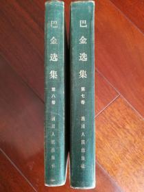 巴金选集第七.八卷   精装