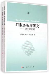IT服务标准研究 理论和实践(上下册)