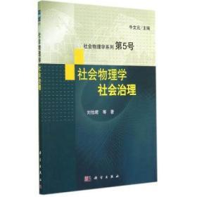 社会物理学-社会治理