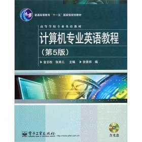 计算机专业英语教程 金志权 第5版 9787121140518 电子工业出版社