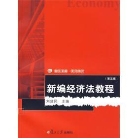 新编经济法教程 第三版 刘建民 复旦大学 9787309067576