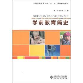 """全国学前教育专业""""十二五""""系列规划教材:学前教育简史"""
